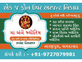astrologer-in-ahmedabad-small-0