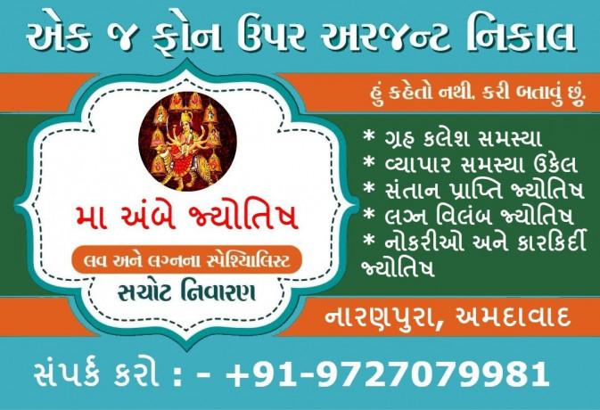 astrologer-in-ahmedabad-big-0